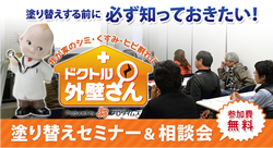塗替えセミナー&相談会