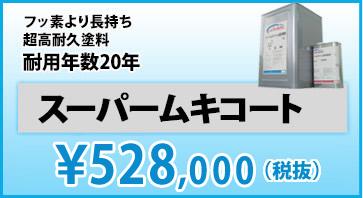 スーパームキコート 540,000円