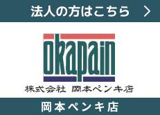 okapain
