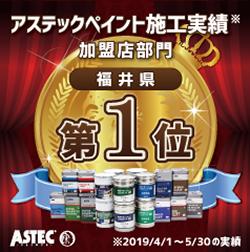 2019年春季アステックペイント施工実績 加盟店部門 福井県 第1位