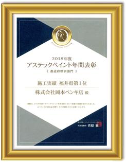 2018年アステックペイント 施工実績 福井県第1位