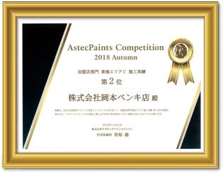 2018年秋季アステックペイント 施工実績 加盟店部門 東海エリアC 第2位