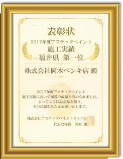 施工実績 福井県第1位 超低汚染リファイン 福井県第1位