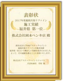 2017年度超低汚染リファイン施工実績 福井県第1位