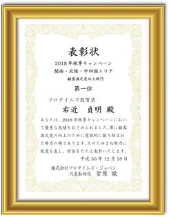 2018年秋季キャンペーン 関西・北陸・中四国エリア 顧客満足度向上部門 第1位