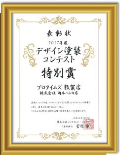 2017年度デザイン塗装コンテスト特別賞