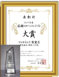 2017年度感謝のかべコンテスト大賞