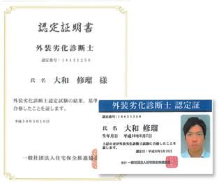 一般社団法人住宅保全推進協会認定資格