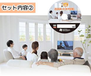 おすまいビデオ診断DVD