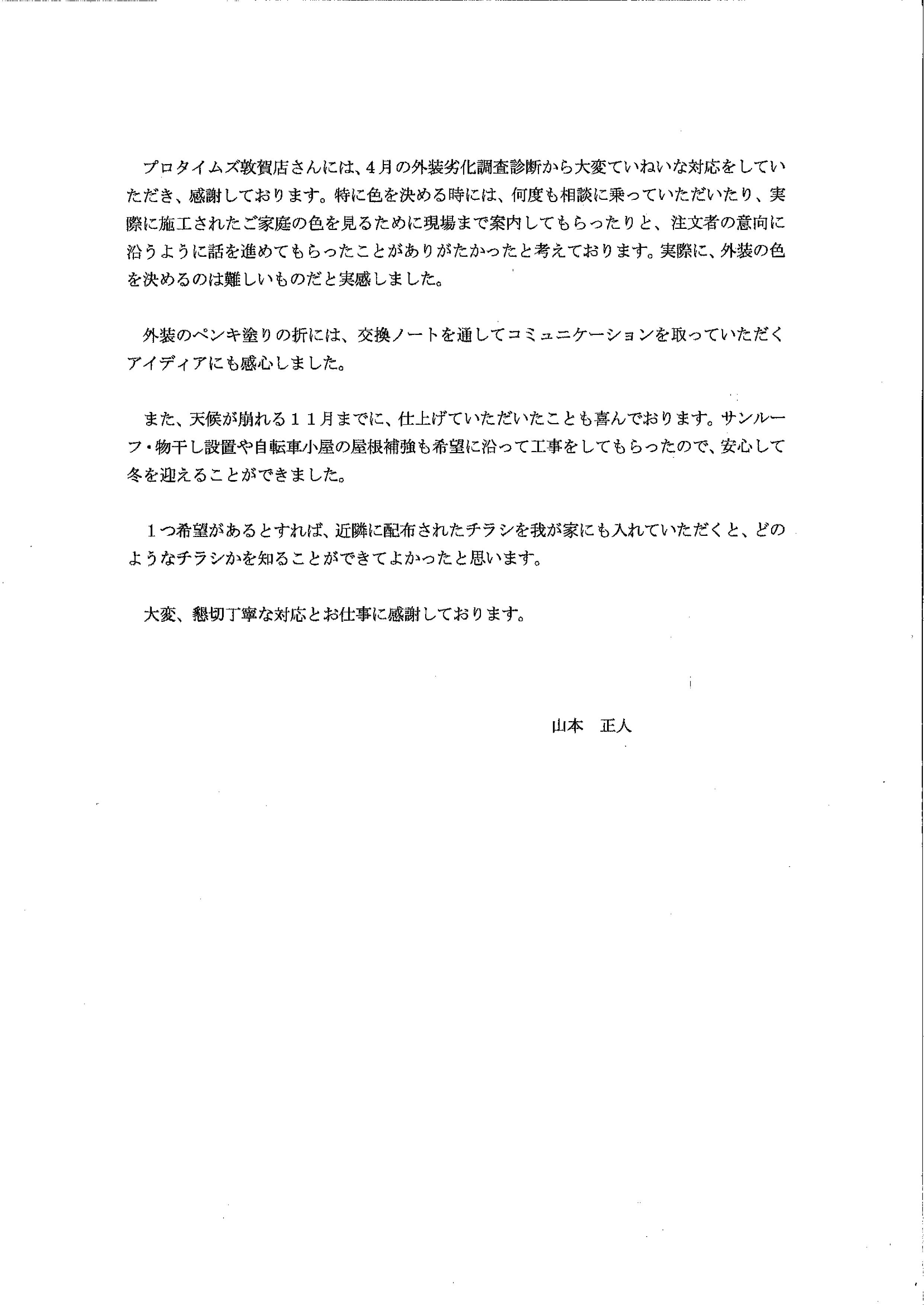 アンケート山本正人様