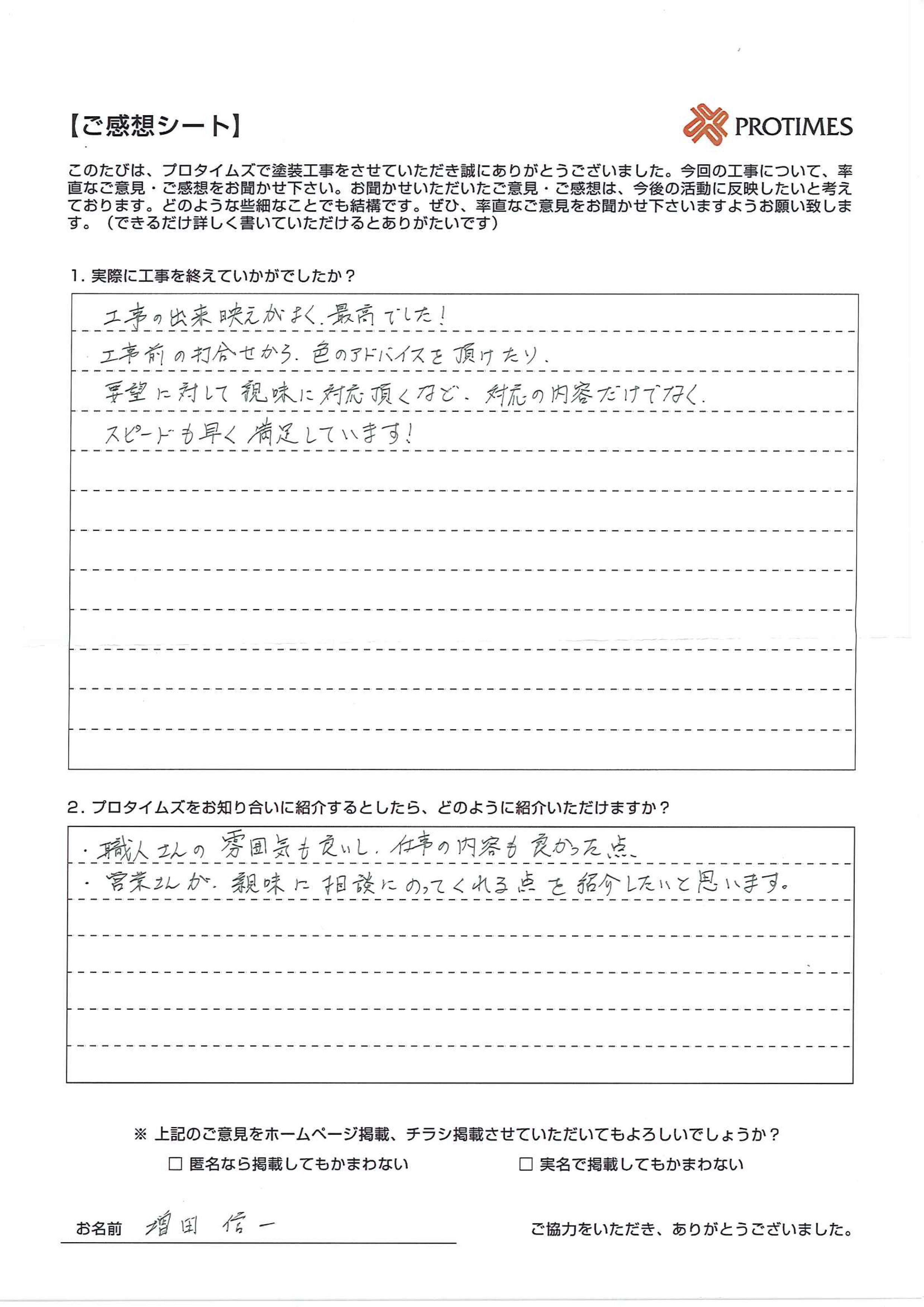アンケート増田信一様