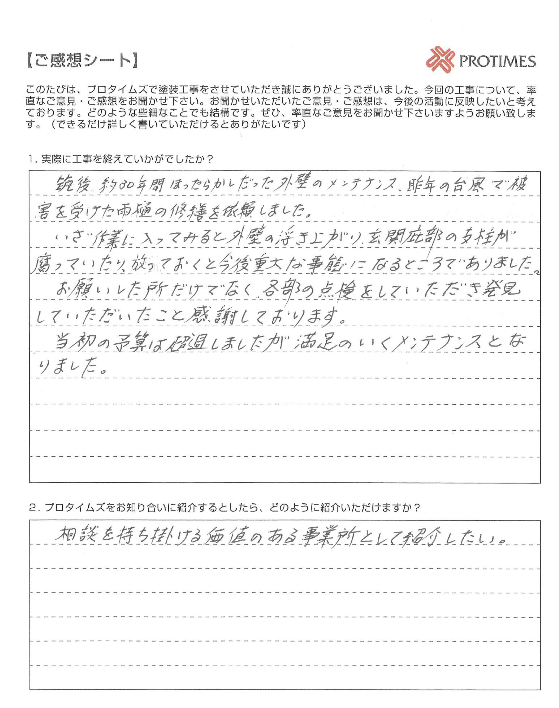 アンケート上坂義明様邸(U様)