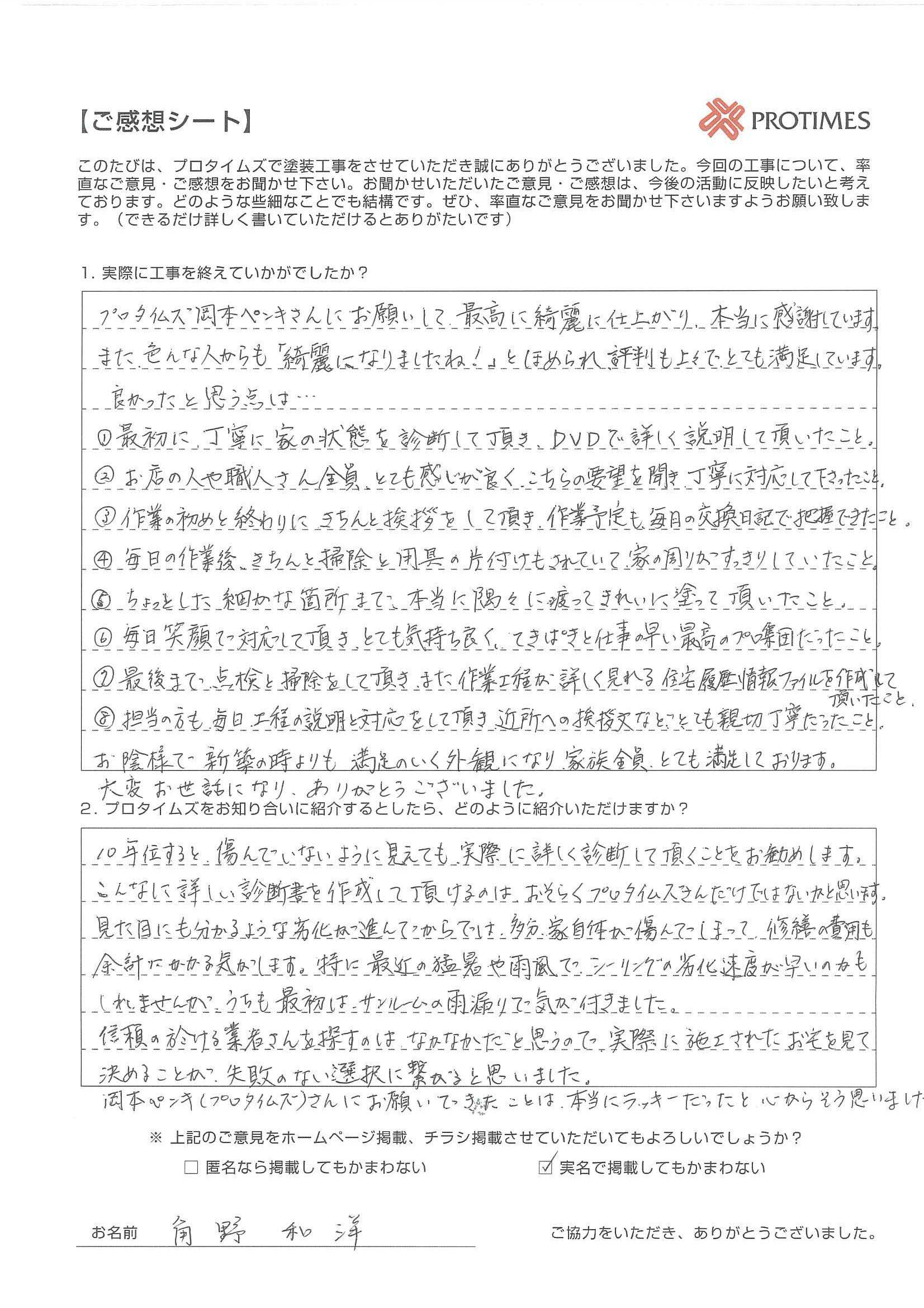 岡本ペンキ店プロタイムズ敦賀店さんにお願いして最高に綺麗に仕上がり、本当に感謝しています。